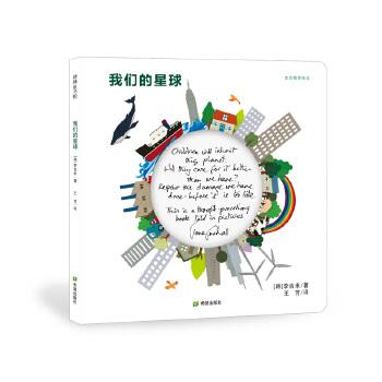 """我们的星球 (如果柴静的""""穹顶之下""""警醒了你,请你把这本书送给我们星球未来的主人——孩子,让我们一起来照顾好我们赖以生存的地球!震撼人心的生态教育绘本。耕林童书馆出品。)"""