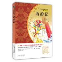 西游记(青少彩绘版 新课标名著小书坊)