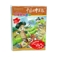 红袋鼠故事会(2015年第一季度合订本)