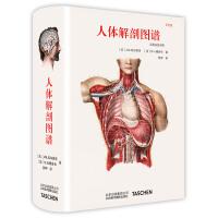 人体解剖图谱:汉英法拉对照