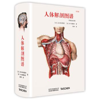 """人体解剖图谱:汉英法拉对照 Taschen经典""""世界图书馆""""系列:黄金开本+精致装帧+亲民价格 再现19世纪里程碑式著作《人体解剖学完全图谱》的辉煌,一本无与伦比的人体专著,为读者带来精妙而震撼的视觉体验!"""