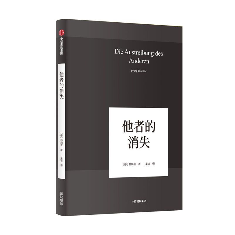 他者的消失 德国哲学界的新星、新生代哲学家韩炳哲,回归哲学的人文传统和批判传统,独辟哲学写作新境界,在数字媒体时代照察现实社会和人类心灵