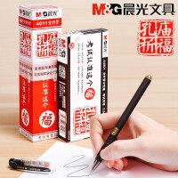 晨光文具 孔庙祈福系列 中性笔 水笔 签字笔AGPA4801 0.5mm