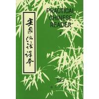 实用汉语课本(英文注释)2
