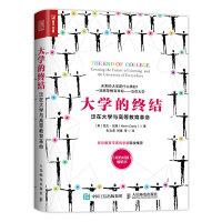 大学的终结:泛在大学与高等教育革命(樊登读书创始人樊登博士倾力推荐!)