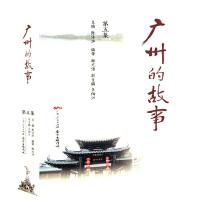 广州的故事(第五集)