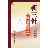 【TH】靳三针临症配穴法 柴铁劬著 人民卫生出版社 9787117109666
