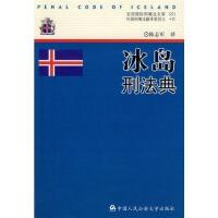 冰岛刑法典 陈志军 9787811394139