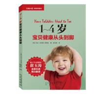 【二手旧书8成新】1~4岁宝贝健康从头到脚 [美]卡拉泛米莲纳特松 9787200116861