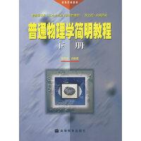 【二手旧书8成新】普通物理学简明教程(下册 胡盘新,汤毓骏 9787040129731