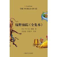 绿野仙踪全集(套装共4册)
