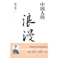 中国人的浪漫(中国代表性的浪漫派诗人,追求自我理想的实现,追求爱、自由和爱,胡适、郁达夫、林徽因大加赞誉)