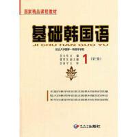 【二手旧书8成新】基础韩国语1(第三版附 金永寿 张英美 9787538919998