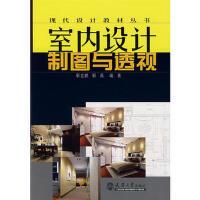 【二手旧书8成新】室内设计制图与透视 靳克群,靳禹 9787561825310