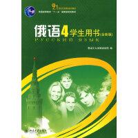 俄语(4)学生用书(全新版)