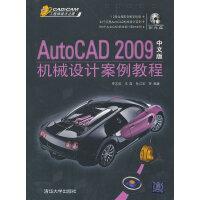 VIP-AutoCAD 2009中文版机械设计案例教程(配光盘)(CAD/CAM工程师成才之路)