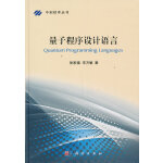量子程序设计语言