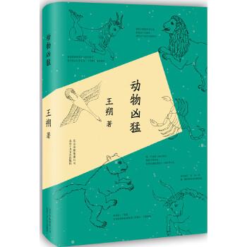动物凶猛(pdf+txt+epub+azw3+mobi电子书在线阅读下载)