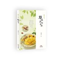 中山客・草木民间食经
