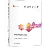 历史学十二讲(增订本)