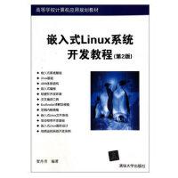 嵌入式Linux系统开发教程(第2版)