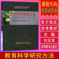 备战2020 自考教材 0456 00456教育科学研究方法 2016年版 刘志军 高等教育出版社