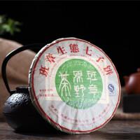 【7片装】溢庆源普洱生茶 班章原野茶七子饼茶