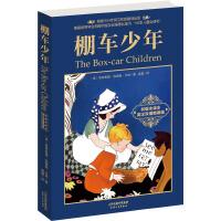 棚车少年:The Box-car Children(初版全译本)(英汉双语朗读版,赠英文朗读音频免费下载)