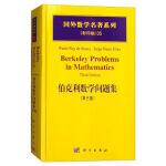 【按需印刷】-伯克利数学问题集(第三版)