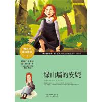 成长文库-世界少年文学精选-青少版-绿山墙的安妮