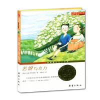 苦涩巧克力(国际大奖小说升级版) 儿童读物/教辅 小学生寒暑假课外读物