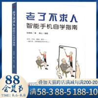 老了不求人 智能手机自学指南 张晓杨 著 老人手机使用指南 老人手机防诈骗 手机上有哪些骗局 RMDF