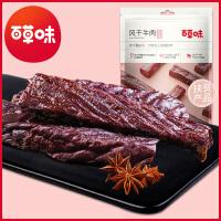 �M300�p210【百草味 -�L干牛肉116g】原味/香辣牛肉干 休�e零食小吃特�a