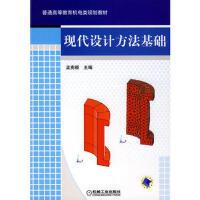 【二手旧书8成新】现代设计方法基础 孟宪颐 9787111253495