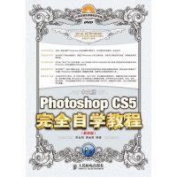 【二手书9成新】 中文版Photoshop CS5完全自学教程(超值版) 李金明 等 人民邮电出版社 97871153