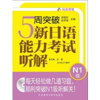 5周突破新日语能力考试听解N1级(配MP3)