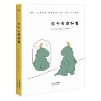 你今天真好看(火遍全球的治愈系漫画终于来到中国啦,幅幅萌点爆棚,让你看完整个人都暖暖的,新作《我可以咬一口吗》香喷喷上