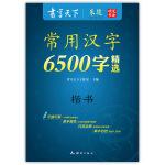 书写天下 常用汉字6500字精选字帖