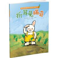 折耳兔瑞奇快乐成长图画书 折耳兔瑞奇