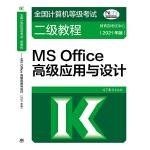 全国计算机等级考试二级教程――MS Office高级应用与设计(2021年版)