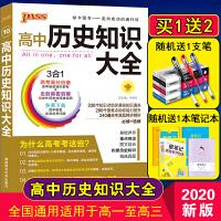 正版 绿卡图书PASS 2020版高中历史知识大全(第6次修订 必修+选修 )高中基础知识手册
