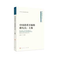 【人民出版社】中国改革开放的排头兵:上海(中国故事丛书)