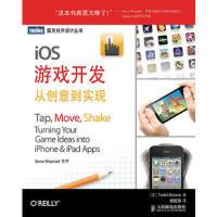 【二手旧书8成新】iOS游戏开发:从创意到实现 (美)穆尔 9787115299482