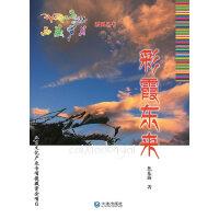 西藏岁月:彩霞东来