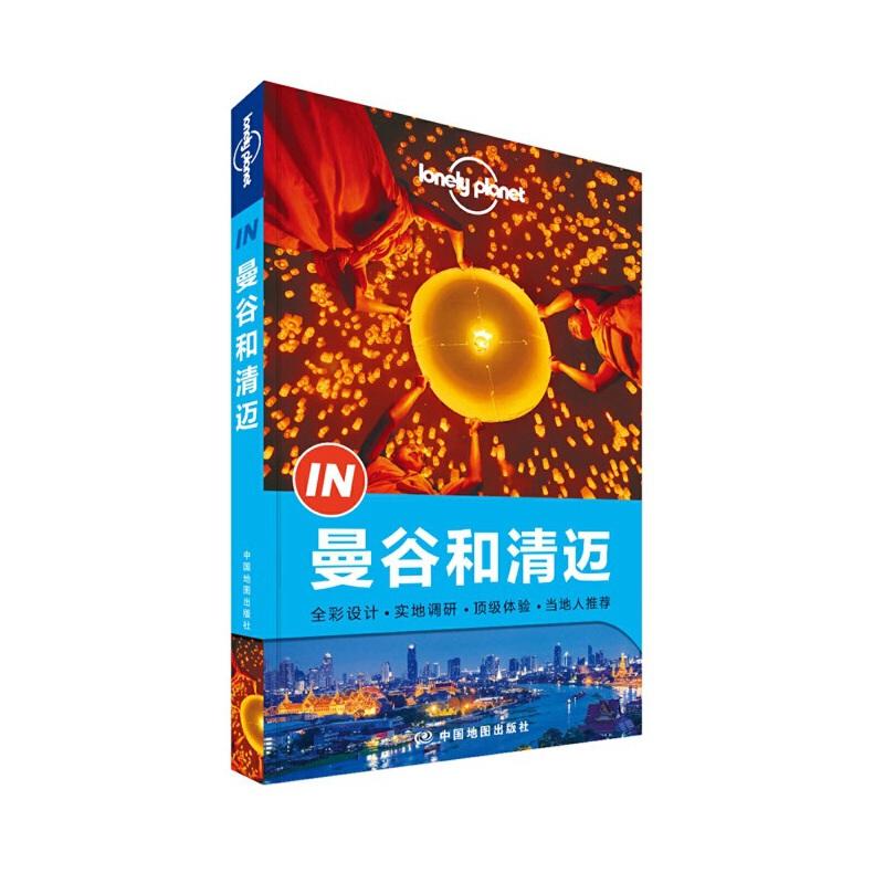 """LP曼谷到清迈-孤独星球Lonely Planet""""IN""""系列:曼谷到清迈(2015年全新版)本书带给你丰富的全彩体验,让你像当地人一样吃喝玩乐,深入目的地。不论你是资深旅行者,抑或是初出国门的新手,都应该带着它造访这两座城市。除非你厌倦了生活中的美好事物,不然你肯定会热爱曼谷和清迈。"""
