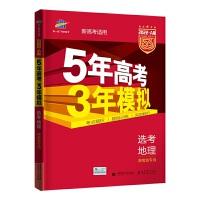 曲一线 2022A版 选考地理(湖南省专用)新高考适用 5年高考3年模拟 五三