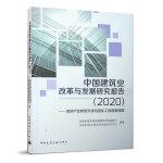中国建筑业改革与发展研究报告(2020)―加快产业转型升级与强化工程质量保障