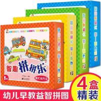 全套4盒 智趣拼拼乐 动物昆虫海洋生物汽车 儿童益智拼图玩具宝宝幼儿智力拼图纸质2-3-4-5-6岁亲子互动益智游戏书