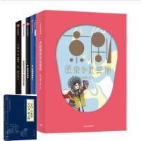 *畅销书籍* 4本书感受传统音乐与现代音乐的碰撞(套装共五册)京剧原来如此美丽+摩登天空01+摩登天空03+摩登天空0
