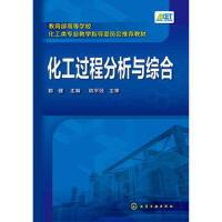 【二手旧书8成新】化工过程分析与综合(都健 都健 9787122290045
